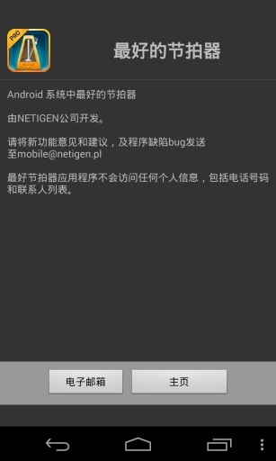最好的節拍器 音樂 App-愛順發玩APP