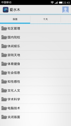 爱水木 社交 App-癮科技App