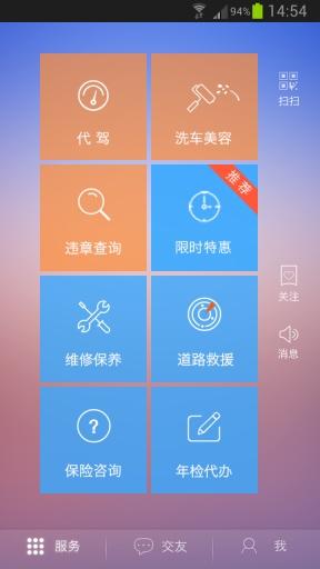 乐行-乐行体感车官方应用-WiFi版:在App Store 上的内容 - iTunes