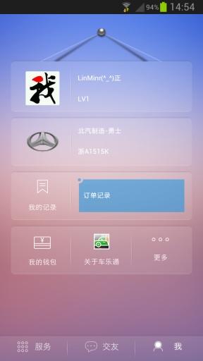 玩生活App|车乐通免費|APP試玩