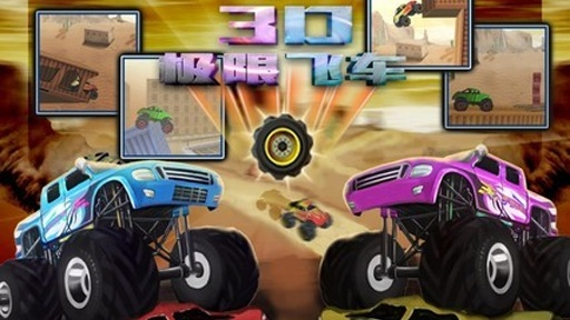 玩免費賽車遊戲APP|下載3D极限飞车 app不用錢|硬是要APP