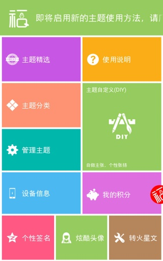 玩工具App|QQ主题美化助手免費|APP試玩