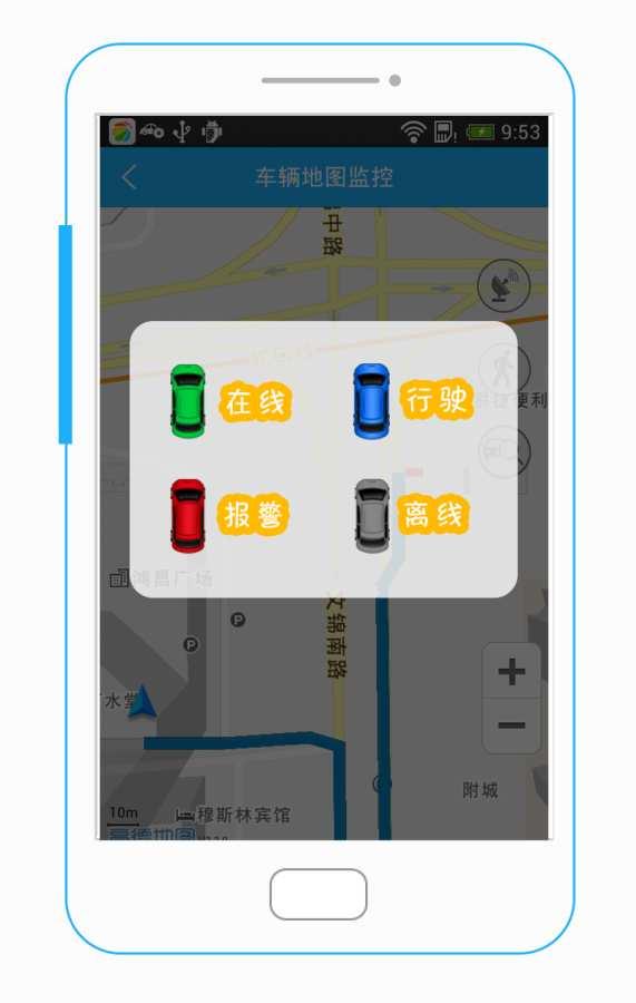 路精灵-GPS手机查车