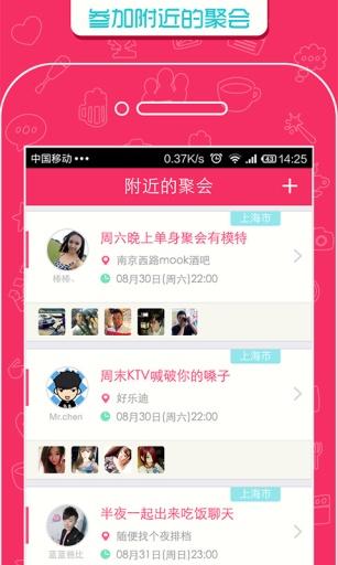 女神计划|玩社交App免費|玩APPs