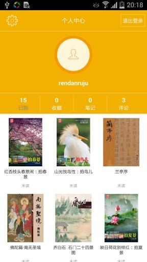 【免費書籍App】雅昌艺术书城-APP點子