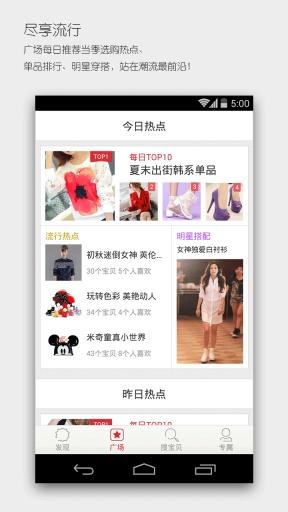 玩購物App|爱淘宝免費|APP試玩