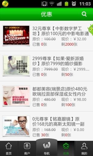 智富惠 生活 App-癮科技App