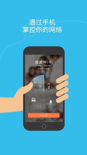 玩工具App|我家WiFi免費|APP試玩