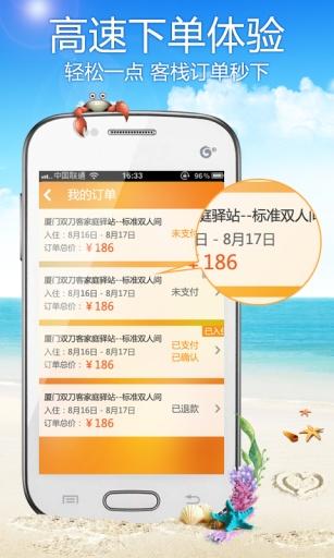 玩免費生活APP|下載游多多客栈——客栈 点评 地图 折扣 旅游 app不用錢|硬是要APP