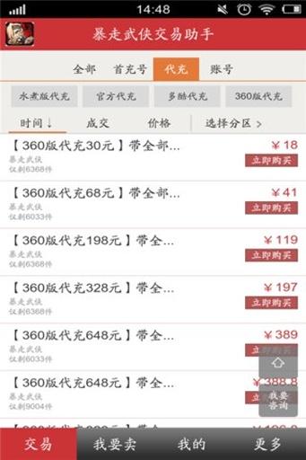 【免費益智App】暴走武侠交易助手-APP點子