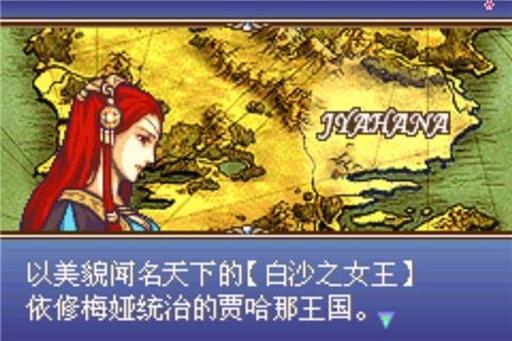 火焰之纹章:圣魔之光石 截图1