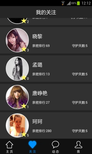 蜜乐造星 社交 App-愛順發玩APP