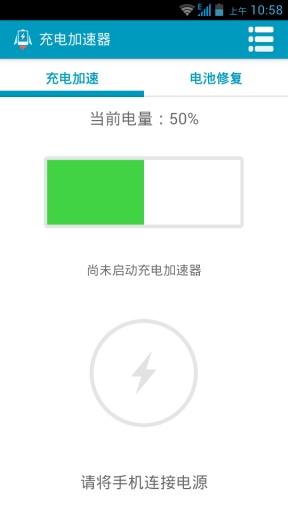 充电加速器