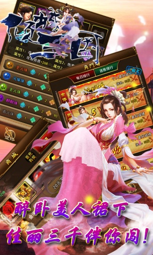 App 美女战盟APK for Windows Phone | Download Android APK ...