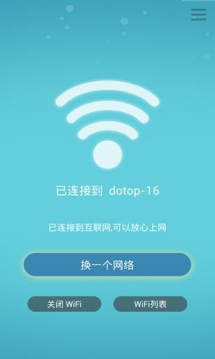 玩免費生活APP|下載万能WiFi app不用錢|硬是要APP