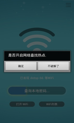 万能WiFi|玩生活App免費|玩APPs