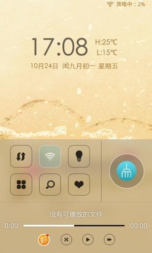 爱的沙滩主题锁屏 工具 App-癮科技App