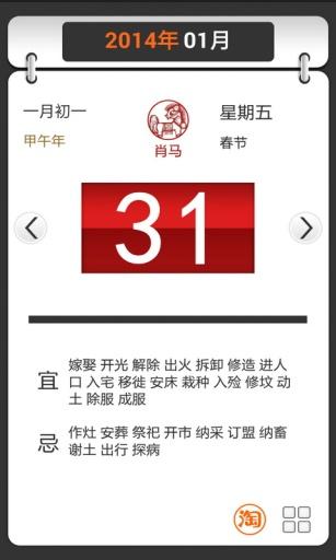 【免費生活App】今日吉凶-黄历-APP點子