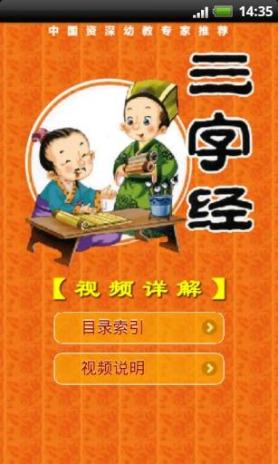 三字经早教动画版