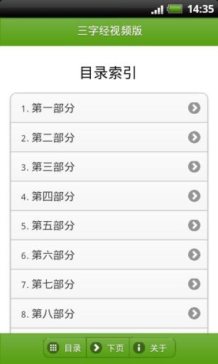 【免費生產應用App】三字经早教动画版-APP點子
