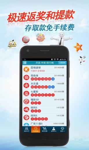 玩免費財經APP|下載彩客彩票 app不用錢|硬是要APP
