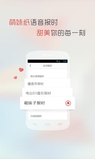 免費生活App|正点闹钟-日历日程|阿達玩APP