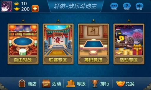 【免費棋類遊戲App】欢乐斗地主(有奖版)-APP點子
