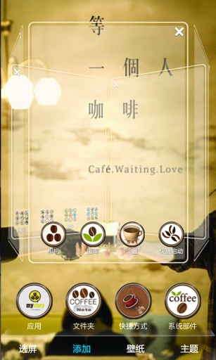 【免費工具App】等一个人咖啡-3D桌面主题-APP點子