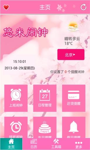 用iPhone 聽廣播:Radio Taiwan | T客邦- 我只推薦好東西