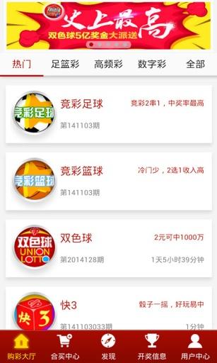 【免費財經App】彩票大赢家竞彩版-APP點子