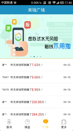 【免費財經App】来钱-APP點子