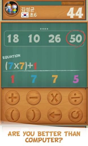 数学硕士截图4