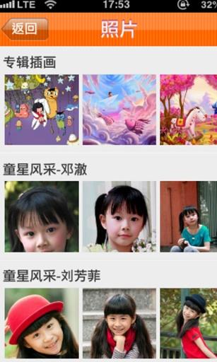 儿歌幼教亲子乐园|玩媒體與影片App免費|玩APPs