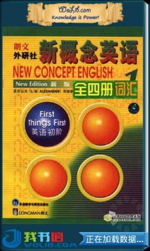 新概念英语学习资料 全四册 [MP3版]