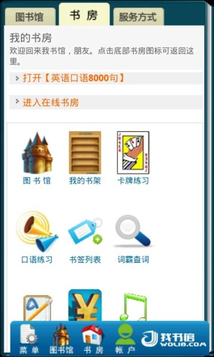 生產應用必備免費app推薦|英语口语8000句[MP3版]線上免付費app下載|3C達人阿輝的APP