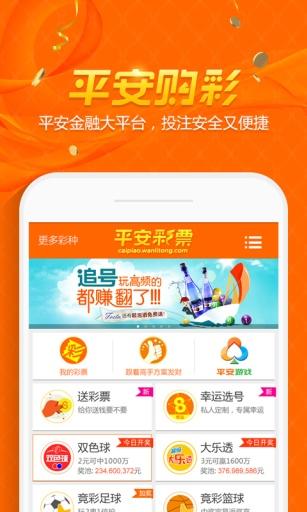 平安彩票|玩購物App免費|玩APPs