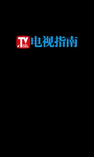 电视家官网-专业智能电视网络机顶盒子论坛网_最全的直播软件和应用 ...