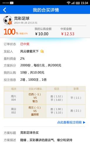 简介: 彩票网新用户绑定注册送3元购彩金,充值40再送40元彩金,首次送