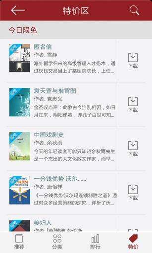 玩免費書籍APP|下載凤凰读书 app不用錢|硬是要APP