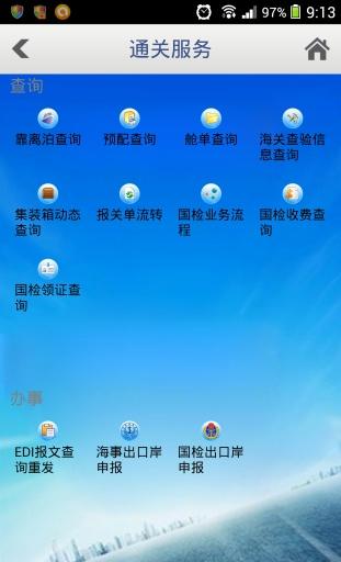 宁波电子口岸移动平台截图1