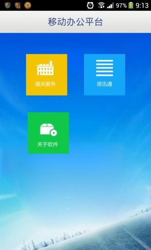 宁波电子口岸移动平台截图2