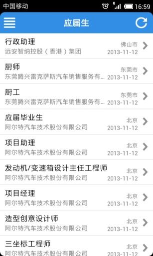 玩免費生活APP|下載中国汽车人才网 app不用錢|硬是要APP