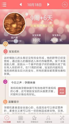 孕期宝典 生活 App-愛順發玩APP