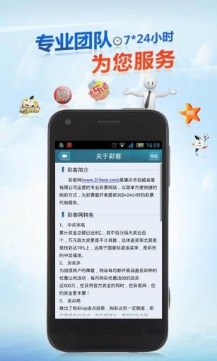球探彩客彩票-送63元 財經 App-癮科技App