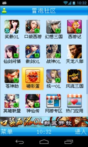 免費下載社交APP|冒泡社区 app開箱文|APP開箱王