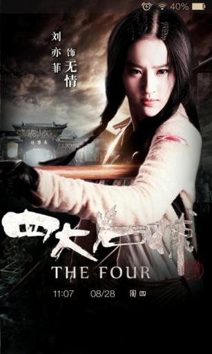 四大名捕3刘亦菲主题锁屏