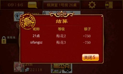 免費棋類遊戲App|21点(掌联)|阿達玩APP