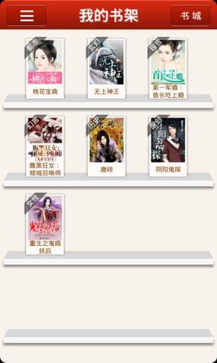 淘小说-免费阅读-小米应用商店