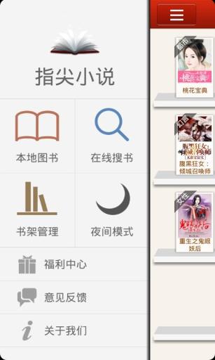 【免費書籍App】指尖小说-APP點子