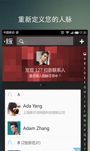脉可寻 通訊 App-癮科技App
